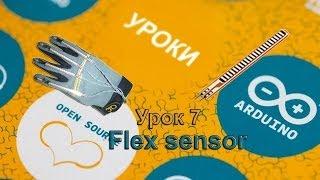 Уроки arduino. Урок 9. flex sensor