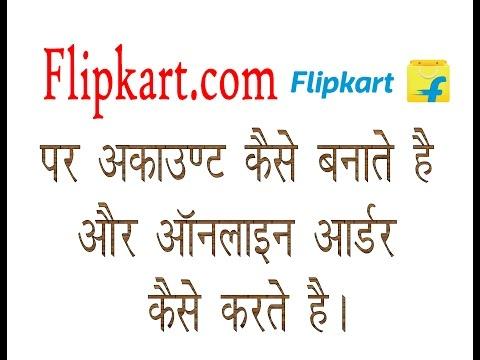 How To Create Online Shopping Flipkart Account & Order Item (फि्लपकार्ट पर आर्डर कैसे करते है)