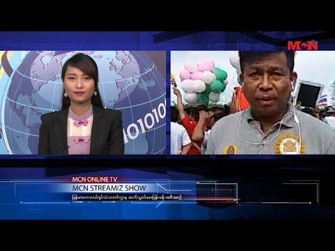 Streamiz Show (Daw Aung San Suu Kyi