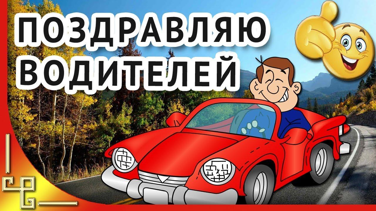 Картинки ко дню автомобилиста водителя, открытка