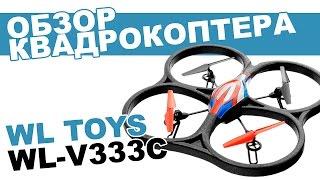 Квадрокоптер WLToys Cyclone 2 V333: огляд, розпакування, думка експерта.