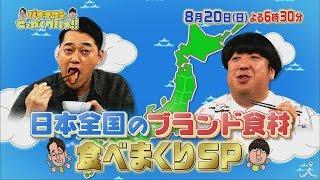 日曜よる6時30分 『バナナマンのせっかくグルメ!』 8月20日は山形県米沢...
