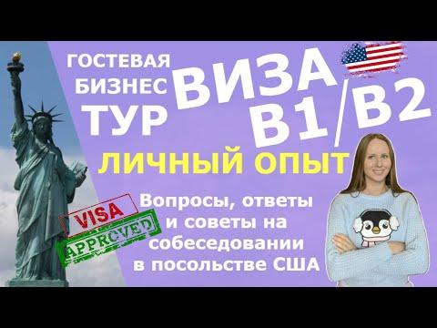 Как 99% получить ТУР ВИЗУ B1/B2 в США 2020? ТОП-60 вопросов и ответов для собеседования в Посольстве