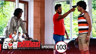 Lansupathiniyo | Episode 103 - (2020-07-13) | ITN Thumbnail