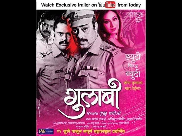 Gulabi - Official Trailer