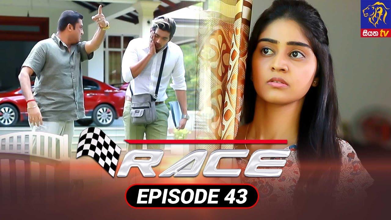 Download Race - රේස්   Episode 43   05 - 10 - 2021   Siyatha TV