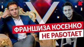 Почему франшиза Сергея Косенко Sleepy не работает кейс