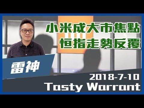 TASTY WARRANT 2018-07-10 Live