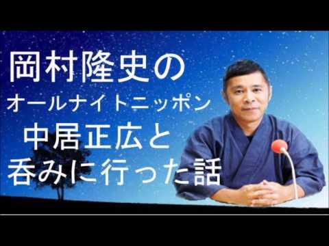 SMAP中居正広と二人で飲みに行った話!! 岡村隆史 オールナイトニッポン
