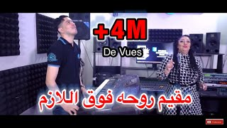 Cheba Dalila 2020 Mkayem Roheh Foug Lazem Avec Amine La Colombe (Clip Officiel)