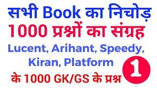 1000 GK GS प्रश्नों का संग्रह / सभी book का निचोड़ Lucent,Arihant,Speedy, kiran- rrb je,ntpc, group d