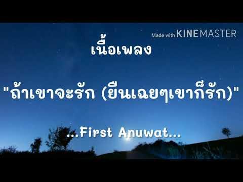 (เนื้อเพลง) ถ้าเขาจะรัก(ยืนเฉยๆเขาก็รัก) - First Anuwat