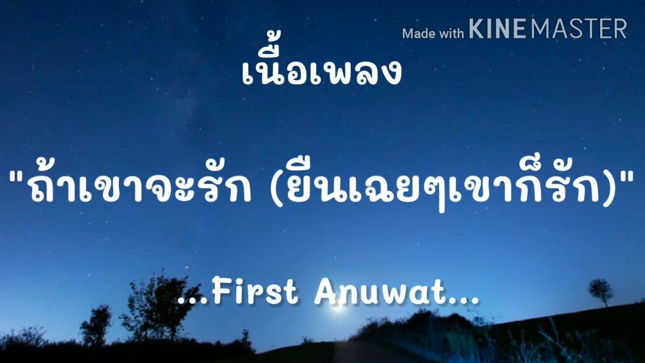 Photo of (เนื้อเพลง) ถ้าเขาจะรัก(ยืนเฉยๆเขาก็รัก) – First Anuwat [เยี่ยมมาก