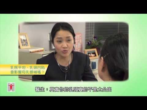 【哺乳學堂】乳頭凹陷如何哺乳?by MBNPA | Doovi