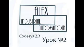 CodeSys 2.3 Овен ПЛК Урок №2