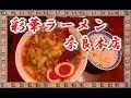 【彩華ラーメン】彩華ラーメン奈良本店  サイカラーメン半熟煮卵ラーメン喰うの巻【飯テロ】