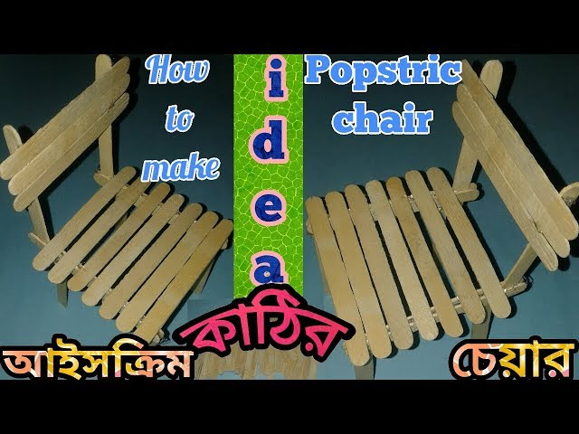How to make a popstric chair. ?????? ???????? ????? ?????? ???????