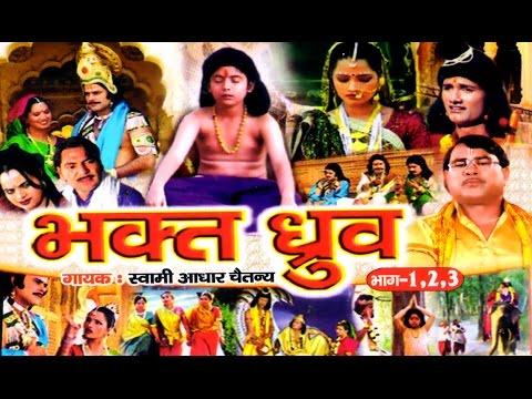 भक्त ध्रुव सम्पूर्ण कथा || Bhakt Dhruv || Swami Adhar Chatenya || Hindi Kissa