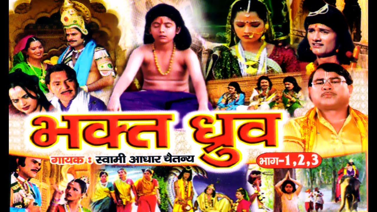 Download भक्त ध्रुव सम्पूर्ण कथा || Bhakt Dhruv || Swami Adhar Chatenya || Hindi Kissa