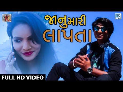 Janu Mari La Patta - New Gujarati Dj Song 2018 | Vikram Thakor | Full HD VIDEO | RDC Gujarati HD