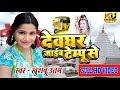 जीजा साली का टेम्पू वाला सावन गीत   Khushboo Uttam   Deoghar Jaib Tempu se   Bolbam Video Song 2018