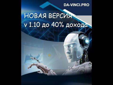 Davinci  робот на полном автомате от 10 до 40 процентов в месяц в валюте