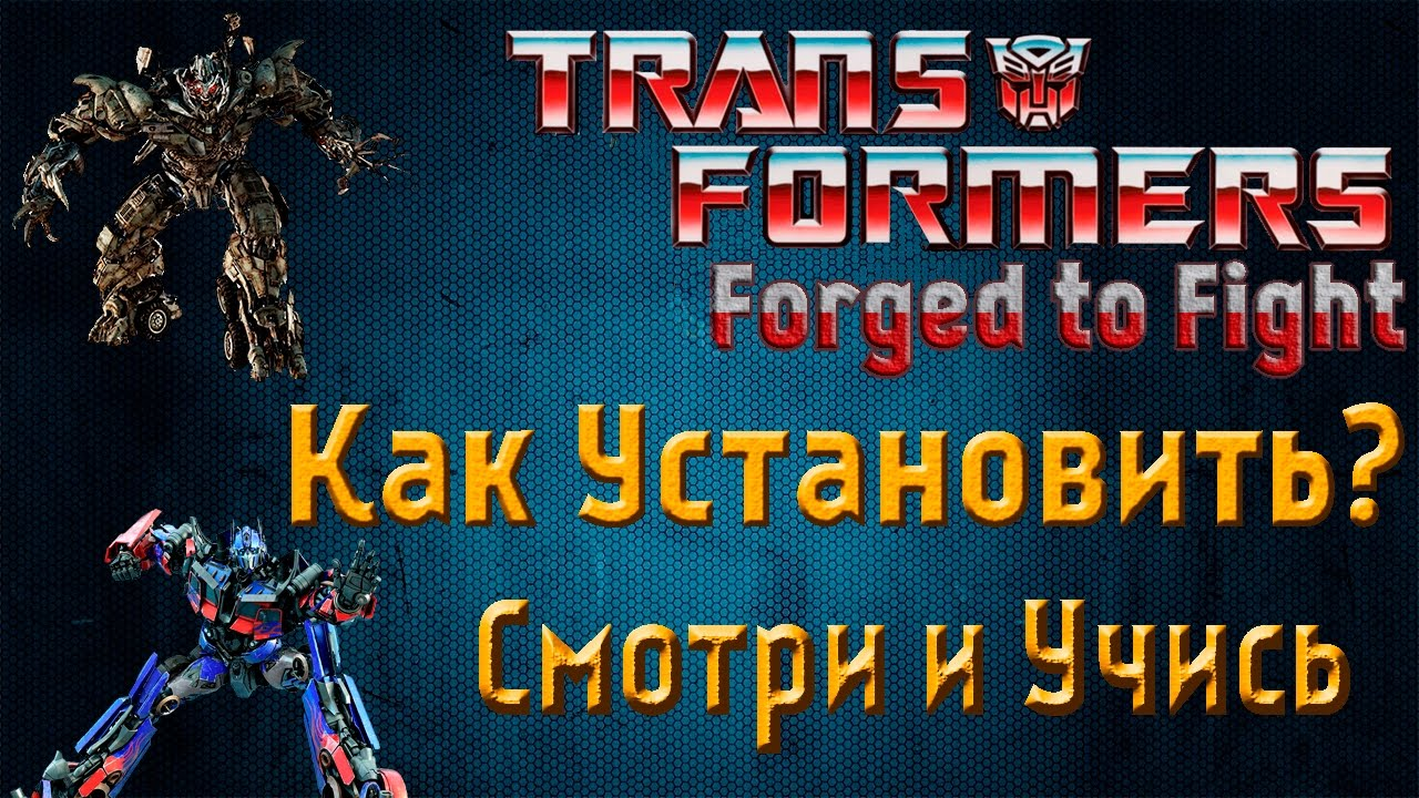 Установить игру трансформеры
