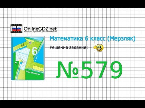 Задание №579 - Математика 6 класс (Мерзляк А.Г., Полонский В.Б., Якир М.С.)