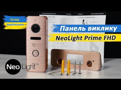 NeoLight Prime FHD - панель виклику з мультиформатною професійною камерою високої чіткості
