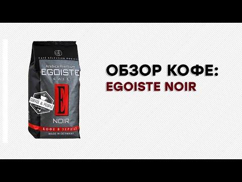 Немец ты или нет?!.. или обзор кофе Egoiste Noir