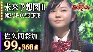 【カラオケバトル公式】佐久間彩加:DREAMS COME TRUE「未来予想図Ⅱ」/2018.2.21 OA(テレビ未公開部分含むフルバージョン動画)