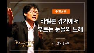 [솔로몬교회] 주일설교…