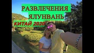 VLOG: Развлечения Ялонг Бэй 2020| Еда в Китае| Обмен валюты| Ялунвань Хайнань 2020 Санья| Китай 2020