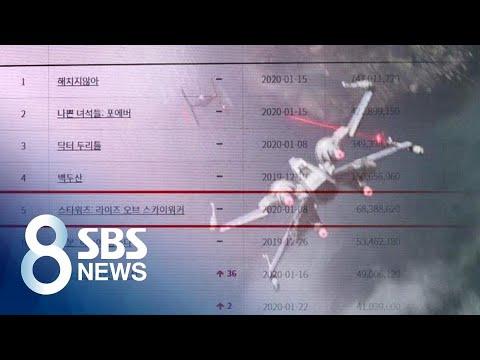 한국에서만 맥 못 추는 스타워즈…성패 가른 숨은 요소 / SBS