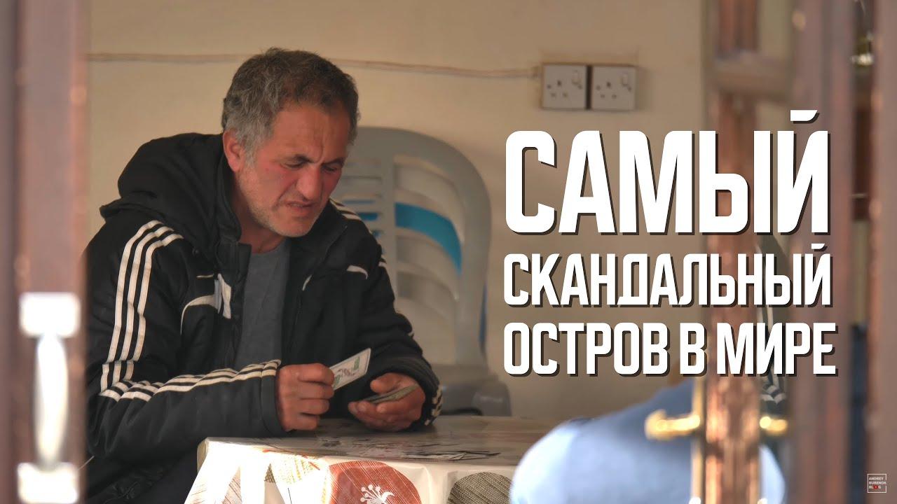 Наши на Кипре: продажа паспортов, налоговый рай и офшоры  | ЭКСПАТЫ Бизнес