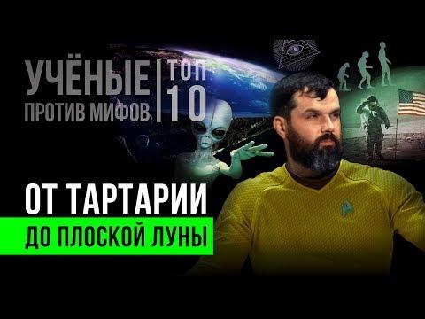 Топ-10 лженаучных мифов. Александр Соколов. Ученые против мифов X-10