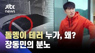개그맨 장동민 '돌멩이 테러' 피해 호소…누가, 왜? / JTBC 사건반장