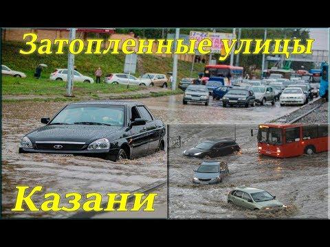 Затопленные улицы Казани