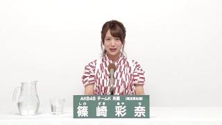 AKB48 49thシングル 選抜総選挙 アピールコメント AKB48 チームK所属 篠...
