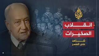 شاهد على العصر- صالح حشاد - الجزء الثاني