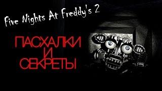 Пасхалки Five Nights At Freddy's 3   13 самых редких кадров!
