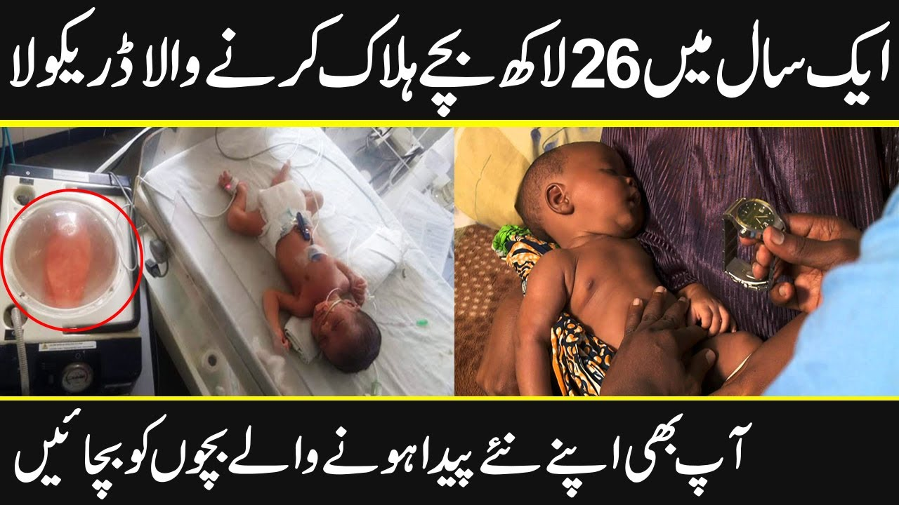 how climate change is effecting pregnent women in the whole world | Urdu cover