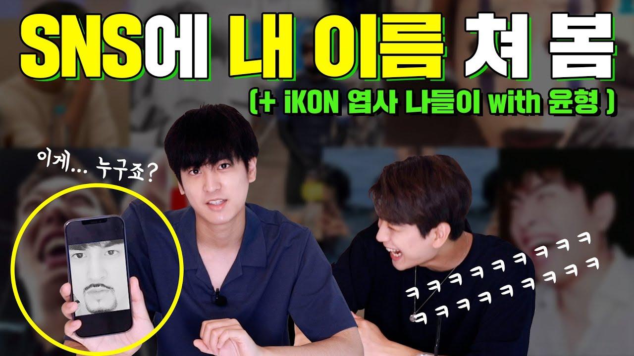 [SUB] SNS에 정찬우(iKON) 검색해보기!!! | Searching up iKON Chanwoo on Social Media!!!