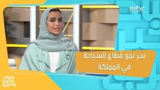 منيرة الطيار تكشف سر نمو وإنتعاش قطاع السياحة في السعودية