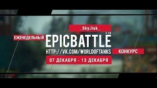 """Еженедельный конкурс """"Epic Battle"""" - 07.12.15-13.12.15 (_SkyJluk_ / E 25)"""