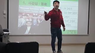 성공하는 휴대폰 세일즈맨 1주차 1부 -휴대폰멀티샵 신승환