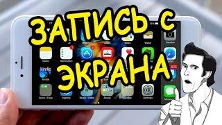 Запись видео с экрана IPhone 7 или iOS 10.02!!!!(Как записать видео с вашего экрана iPhone или iPad без Джейлбрейка. Подходит как для iPhone так для iPad. Все очень..., 2016-10-16T07:48:44.000Z)