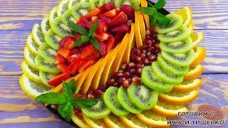 Красивая ФРУКТОВАЯ НАРЕЗКА на Праздничный стол! Как красиво нарезать фрукты. Нарезка фруктов