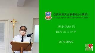 Publication Date: 2020-09-27 | Video Title: 「聖心堂主日彌撒直播」教育主日  西貢崇真天主教學校 (小學