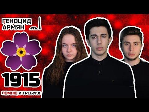 Турция, пора признать ... | 24.04.1915 Геноцид армян